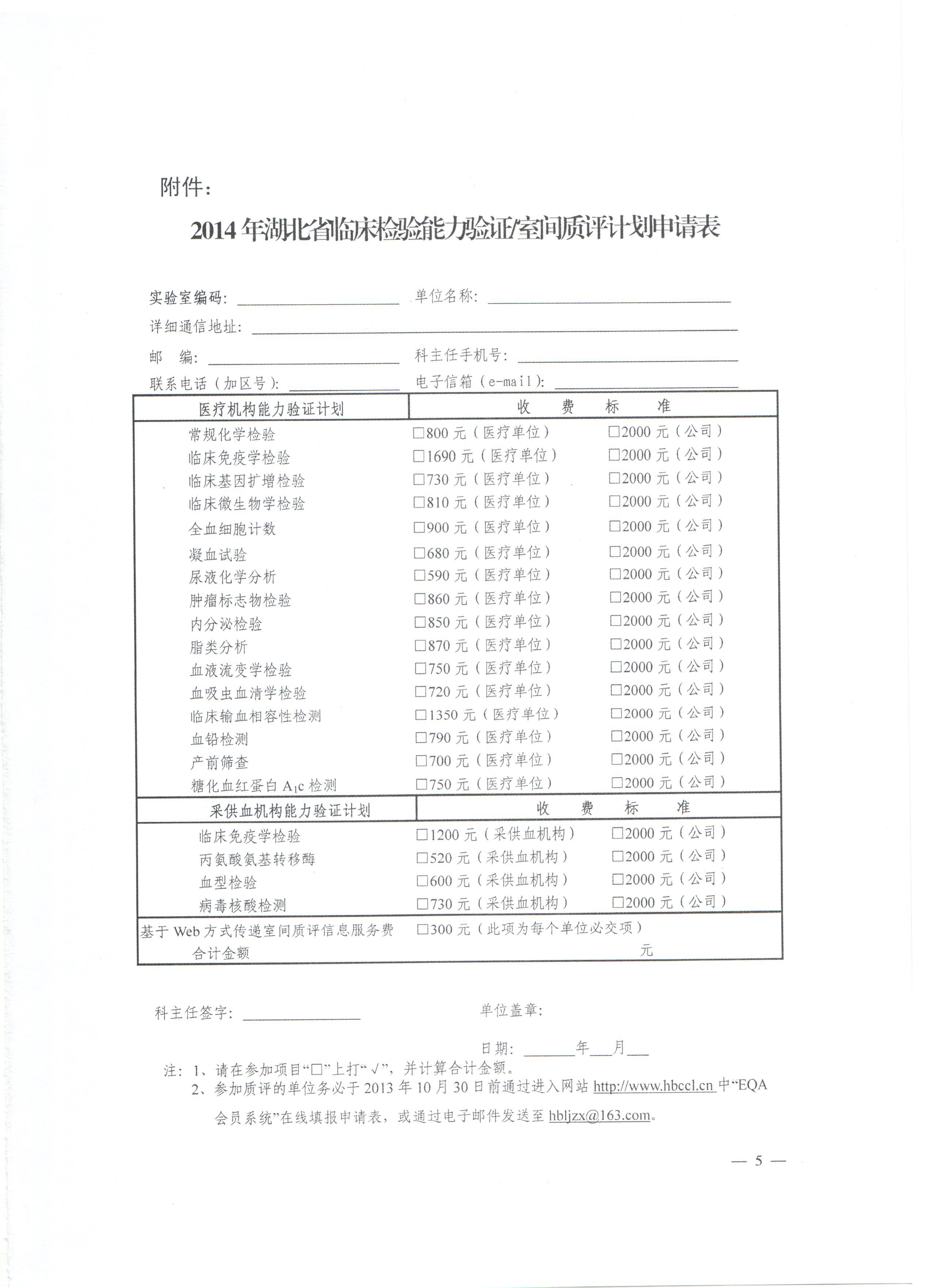 湖北临床检验中心--2014年湖北省临床检验能力验证